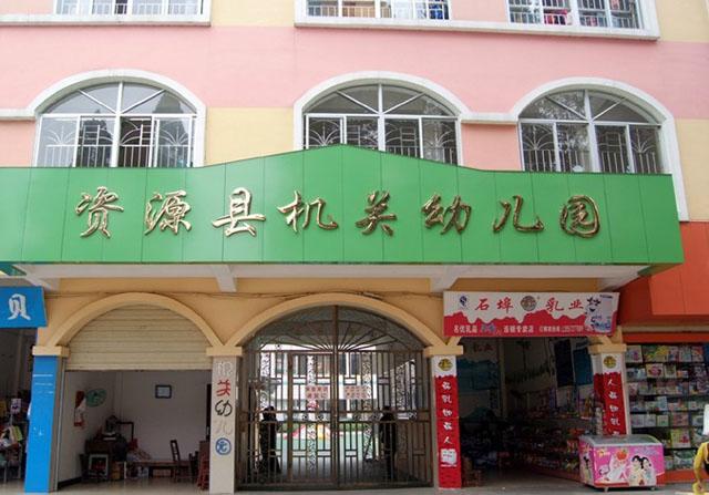 桂林市资源县机关幼儿园