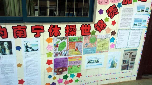 书籍点亮人生 书香洋溢校园 南宁市玉洞小学 书香班级 活动
