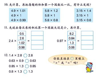 """苏教版教材在五年级上册""""小数乘法"""